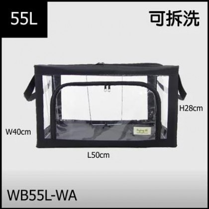 (Pre Order ) WB55L 透明鋼架收納箱 - 可拆洗