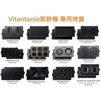 [預購]  新款Vitantonio 多功能鬆餅機- 粉紅(一機2烤盤的組合)