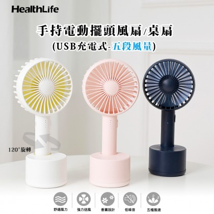 [FLASH DEAL] Pre Order HealthLife 手持電動擺頭風扇/桌扇 (USB充電式-五段風量)