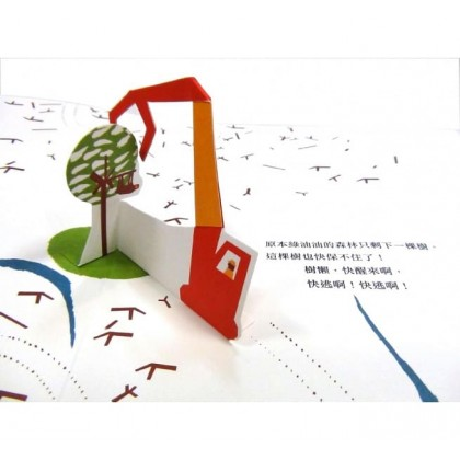 [Ready Stock ] 樹瀨的森林立體書