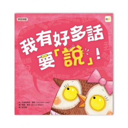 [Ready Stock] 台湾品格教育繪本  (任选3本 RM45/本)