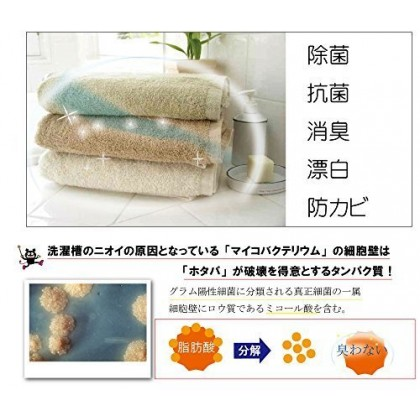 [Ready Stock ] Japana Hotapa Laundry Antibacterial Tablet (100pcs)