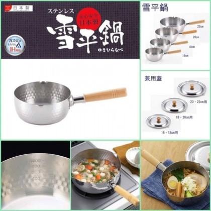 [Ready Stock] 日本YOSHIKAWAIH不鏽鋼雪平鍋 (18cm-22cm)