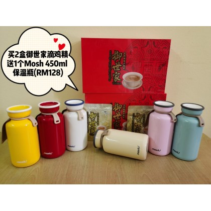 【Ready Stock】 7.7独家促销  2盒御世家 有机鲜鸡滴鸡精 经典单盒装 (8包装)  * 送MOSH 450ml 保温瓶(价值RM128)
